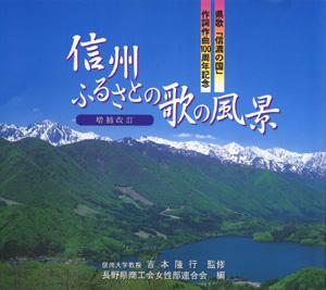 kaitei_hurusatonouta.jpg
